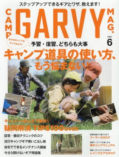 GARVY2020年6月号